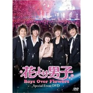 花より男子 Boys Over Flowers スペシャルイベント DVD【字幕】 レンタル落ち 中古 DVD  キム・ヒョンジュン mediaroad1290