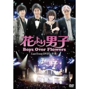 花より男子 Boys Over Flowers ラストイベント 卒業 レンタル落ち 中古 DVD  キム・ヒョンジュン mediaroad1290