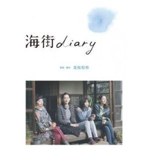 海街diary レンタル落ち 中古 DVD
