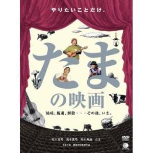 たまの映画 レンタル落ち 中古 DVD mediaroad1290