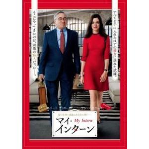 マイ・インターン レンタル落ち 中古 DVD