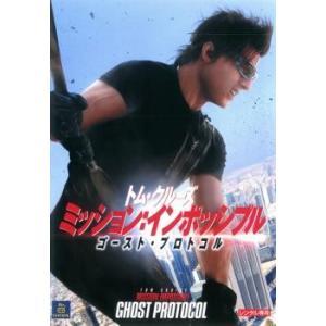 ミッション・インポッシブル ゴースト・プロトコル レンタル落ち 中古 DVD
