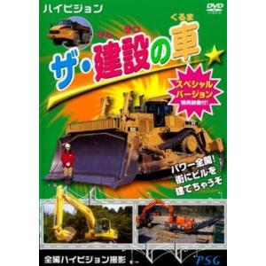 ザ・建設の車 スペシャルバージョン 中古 DVD|mediaroad1290