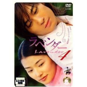 ラベンダー 4(第10話〜第12話)【字幕】 レンタル落ち ...