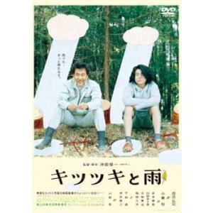 キツツキと雨 レンタル落ち 中古 DVD