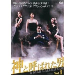 神と呼ばれた男 ノーカット完全版 1(第1話〜第2話)【字幕...