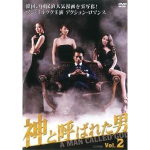 神と呼ばれた男 ノーカット完全版 2(第3話〜第4話)【字幕...