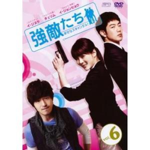 強敵たち 幸せなスキャンダル! 6(第11話〜第12話)【字...
