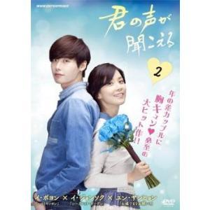 君の声が聞こえる 2(第3話〜第4話) レンタル落ち 中古 DVD  韓国ドラマ|mediaroad1290