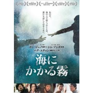 海にかかる霧 レンタル落ち 中古 DVD  韓国ドラマ|mediaroad1290