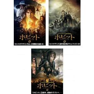 ホビット 全3枚 思いがけない冒険、竜に奪われた王国、決戦のゆくえ レンタル落ち 全巻セット 中古 DVD