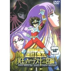 聖闘士星矢 冥王 ハーデス十二宮編 全7枚 第1話〜第13話  全巻  DVD