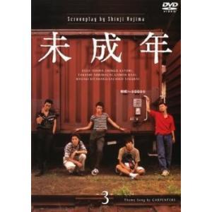 未成年 3(第7話〜第9話) レンタル落ち 中古 DVD  テレビドラマ|mediaroad1290