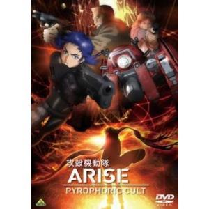 攻殻機動隊 ARISE PYROPHORIC CULT レンタル落ち 中古 DVD