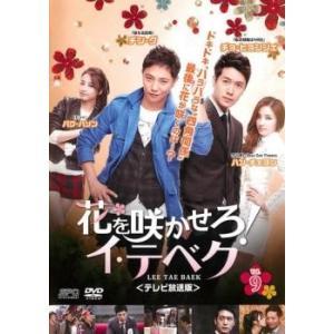 花を咲かせろ!イ・テベク テレビ放送版 9(第17話〜第18...