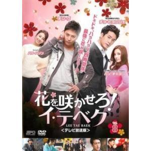花を咲かせろ!イ・テベク テレビ放送版 8(第15話〜第16...