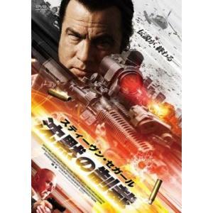 沈黙の制裁 レンタル落ち 中古 DVD