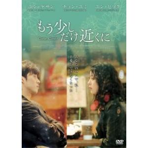 もう少しだけ近くに【字幕】 レンタル落ち 中古 DVD  韓国ドラマ