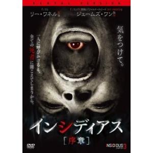 インシディアス 序章 レンタル落ち 中古 DVD  ホラー