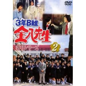 3年B組金八先生 第6シリーズ 2(第2話〜第4話) レンタル落ち 中古 DVD  テレビドラマ