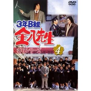 3年B組金八先生 第6シリーズ 4(第8話〜第10話) レンタル落ち 中古 DVD  テレビドラマ