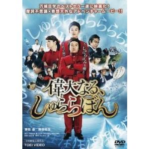偉大なる、しゅららぼん レンタル落ち 中古 DVD  東映|mediaroad1290