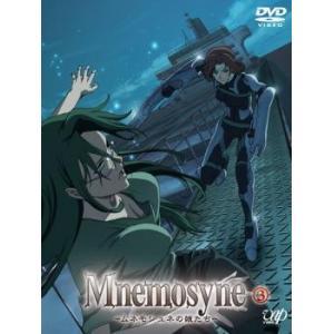 Mnemosyne ムネモシュネの娘たち 3(第3話) レンタル落ち 中古 DVD
