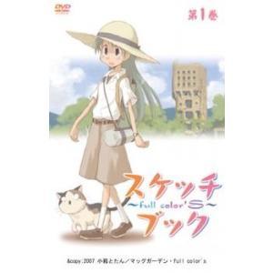 スケッチブック full color's 第1巻(第1話〜第2話) レンタル落ち 中古 DVD|mediaroad1290
