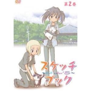 スケッチブック full color's 第2巻(第3話〜第4話) レンタル落ち 中古 DVD|mediaroad1290