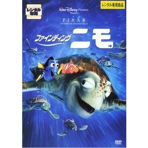ファインディング・ニモ レンタル落ち 中古 DVD  ディズニー