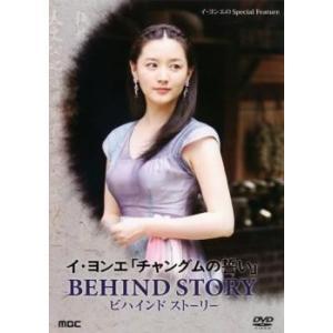イ・ヨンエ チャングムの誓い BEHIND STORY Special Feature レンタル落ち 中古 DVD|mediaroad1290