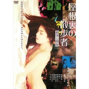 屋根裏の散歩者 劇場公開版 レンタル落ち 中古 DVD
