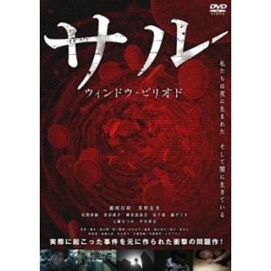 サル ウインドウ・ピリオド レンタル落ち 中古 DVD  ホラー mediaroad1290