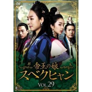 帝王の娘 スベクヒャン 29(第85話〜第87話)【字幕】 レンタル落ち 中古 DVD  韓国ドラマ