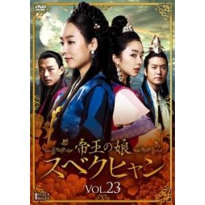 帝王の娘 スベクヒャン 23(第67話〜第69話)【字幕】 レンタル落ち 中古 DVD  韓国ドラマ