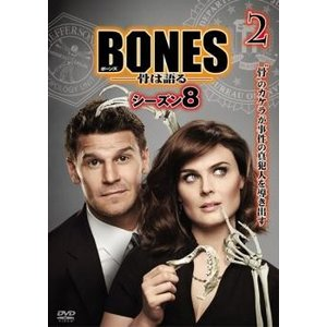 BONES ボーンズ 骨は語る シーズン8 Vol.2(第3...