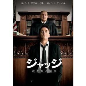 ジャッジ 裁かれる判事 レンタル落ち 中古 DVD mediaroad1290