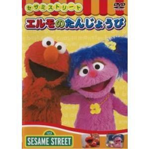 セサミストリート エルモのたんじょうび 中古 DVD|mediaroad1290