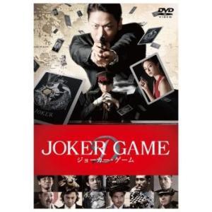 ジョーカー・ゲーム レンタル落ち 中古 DVD