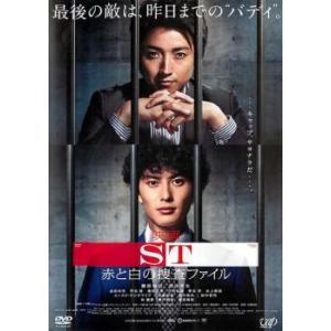 映画 ST 赤と白の捜査ファイル レンタル落ち 中古 DVD  テレビドラマ|mediaroad1290
