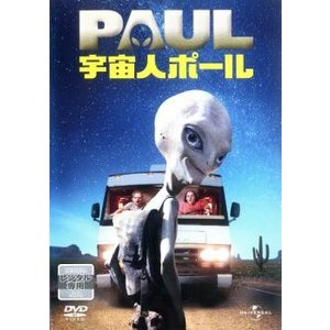 宇宙人ポール レンタル落ち 中古 DVD