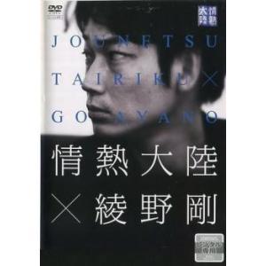 情熱大陸×綾野剛 レンタル落ち 中古 DVD mediaroad1290