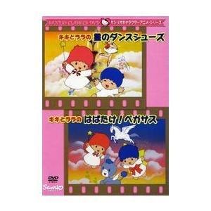 キキとララの星のダンスシューズ キキとララのはばたけ ペガサス   DVD