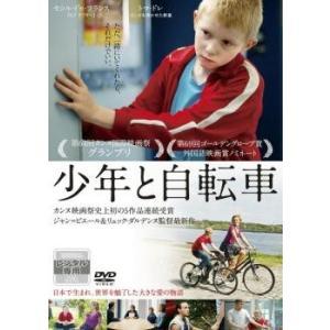 少年と自転車【字幕】 レンタル落ち 中古 DVD