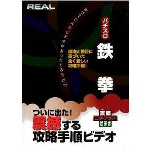 REALビデオシリーズ パチスロ 鉄拳 レンタル落ち 中古 DVD