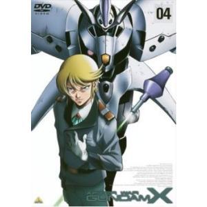 機動新世紀 ガンダム X 04(第13話〜第16話) レンタル落ち 中古 DVD