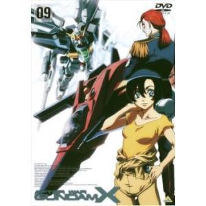 機動新世紀 ガンダム X 09(第33話〜第36話) レンタル落ち 中古 DVD
