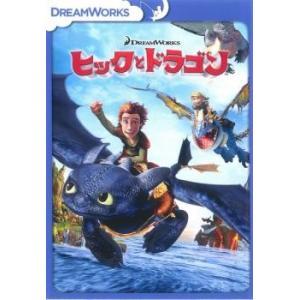 ヒックとドラゴン スペシャル・エディション レンタル落ち 中古 DVD ケース無::|mediaroad1290