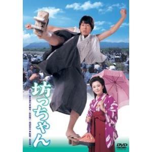 坊っちゃん レンタル落ち 中古 DVD