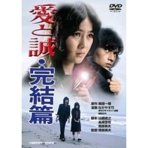 愛と誠 完結篇 レンタル落ち 中古 DVD